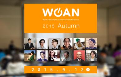 【セミナーのお知らせ】9月12日、WCAN 2015 Autumnに登壇します