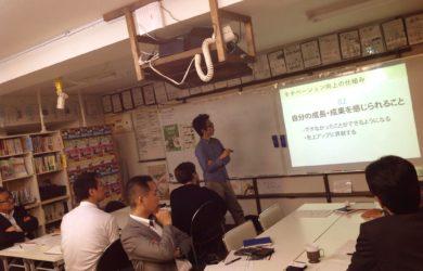 【イベントレポート】タスクールさんにて講演してきました