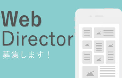 Webディレクターを募集します!