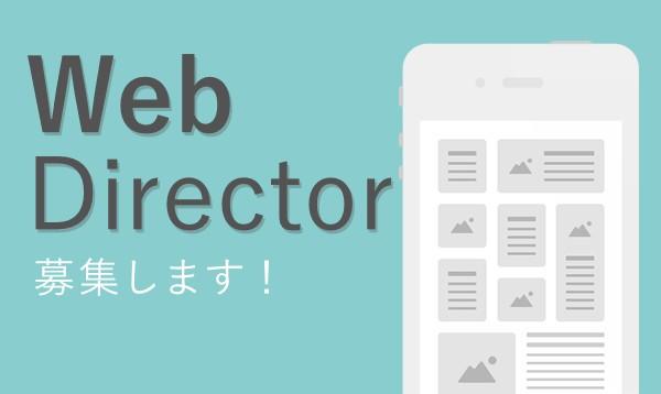 Webディレクター募集します!