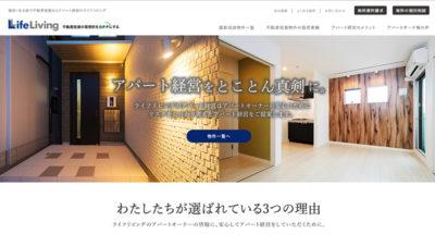 ライフリビング株式会社様 アパートサイト