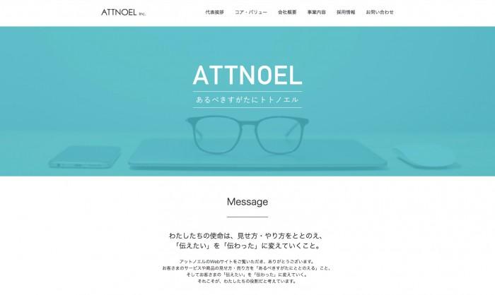 attnoel-renewal-02