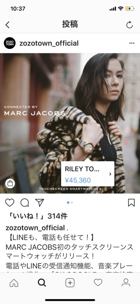 ZOZOTOWN Instagram詳細画面スクリーンショット