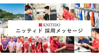 ニッティド株式会社 求人情報