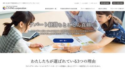 株式会社リビングコーポレーション アパートサイト