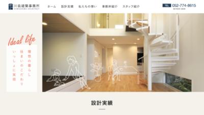 川島建築事務所